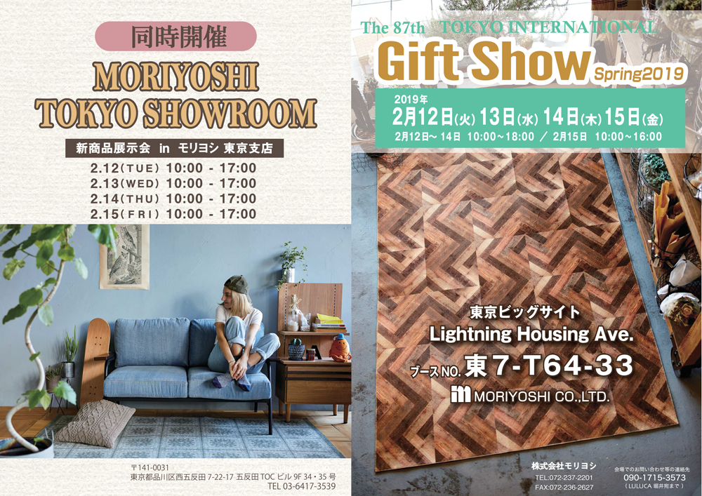 19SS GIFT SHOW